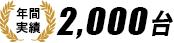 年間実績2000台