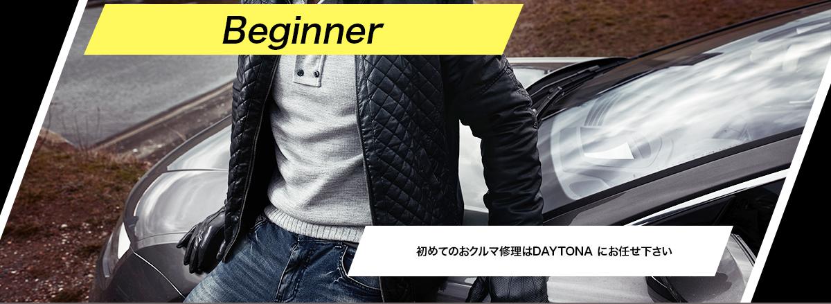 main_beginner